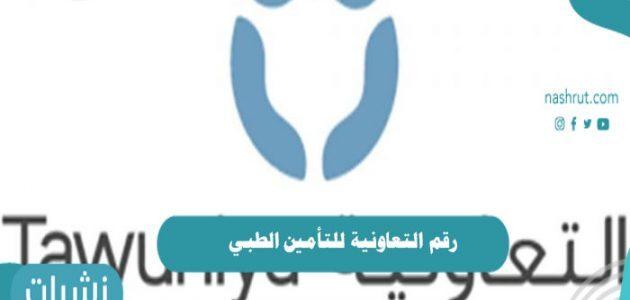 رقم التعاونية للتأمين الطبي
