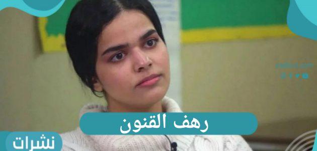 رهف القنون: الهروب مرة أخرى والتخلي عن ابنتها