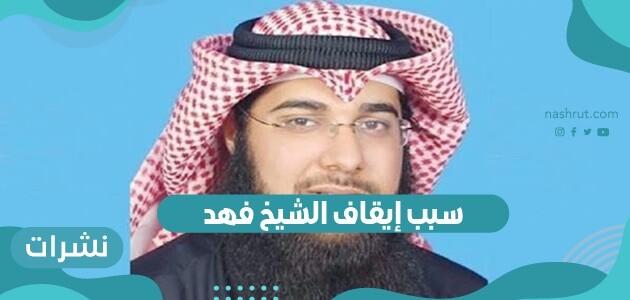 سبب إيقاف الشيخ فهد طلال الفهد الصباح وسر أزمته الأخيرة
