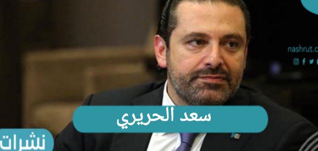 سعد الحريري | آخر الانتقادات التي وجهها لـ ميشال عون