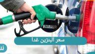 سعر البنزين غدا بالمملكة العربية السعودية حسب إعلان أرامكو