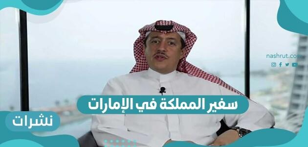 سفير المملكة في الإمارات