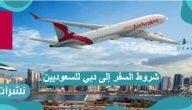 شروط السفر إلى دبي للسعوديين وخطوات حجز التذاكر للسفر