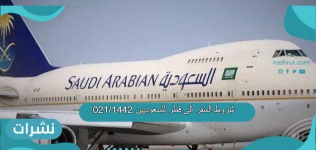 شروط السفر الى قطر للسعوديين 2021/1442