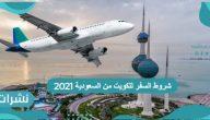 شروط السفر للكويت من السعودية 2021 مع أهم الارشادات الصحية للسفر