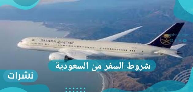 شروط السفر من السعودية التي سوف يتم تطبيقها بداية من يوم 17 مايو لعام 2021
