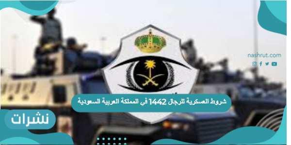 شروط العسكرية للرجال 1442 في المملكة العربية السعودية وخطوات التقديم