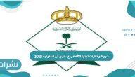 شروط وخطوات تجديد الإقامة ربع سنوي في السعودية 2021