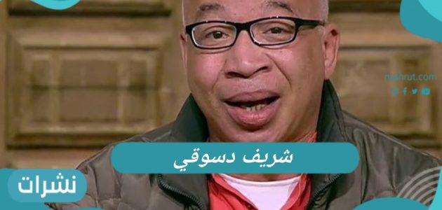 شريف دسوقي: أول تعليق بعد بتر قدمه وتصاعد الأزمة بسبب وقفة رجالة