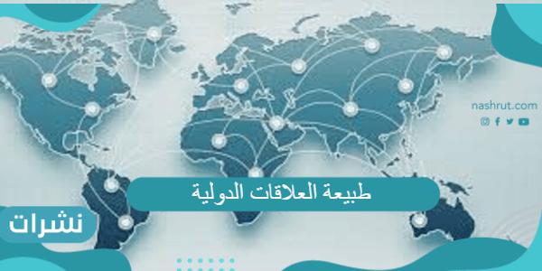 طبيعة العلاقات الدولية بعد الحرب العالمية الثانية