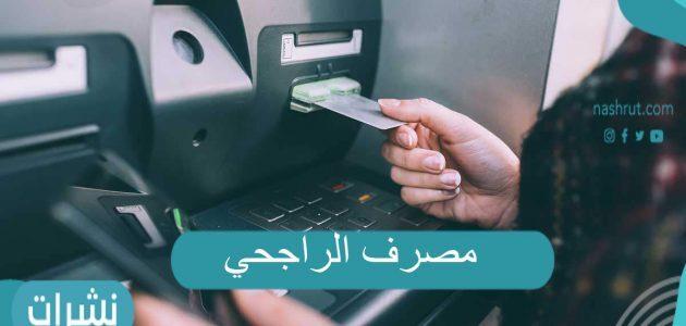 موقع جهاز صراف الراجحي للفئات النقدية الصغيرة