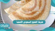 طريقة اللحوح السعودي الأصلية