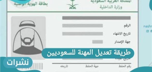 طريقة تعديل المهنة للسعوديين