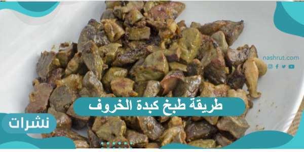طريقة طبخ كبدة الخروف بأكثر من نكهة