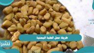 طريقة عمل الحلبة اليمنية بالبطاطس واللحم