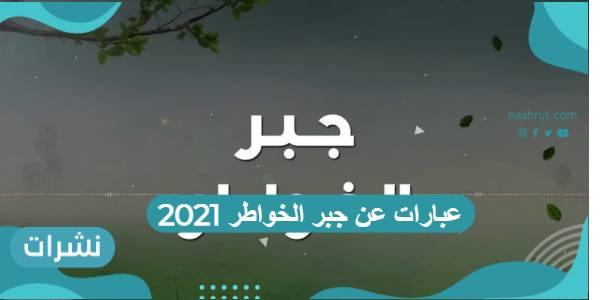 عبارات عن جبر الخواطر 2021 مؤثرة في القلوب والنفوس