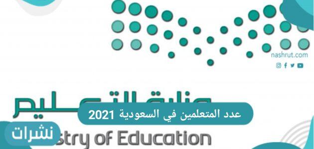 عدد المتعلمين في السعودية 2021