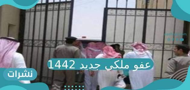 عفو ملكي جديد للسجناء 1442