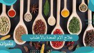 علاج آلام المعدة بالأعشاب