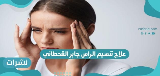 علاج تنسيم الراس جابر القحطاني