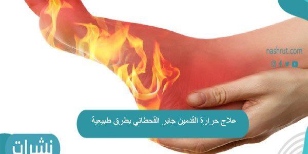 علاج حرارة القدمين جابر القحطاني بطرق طبيعية