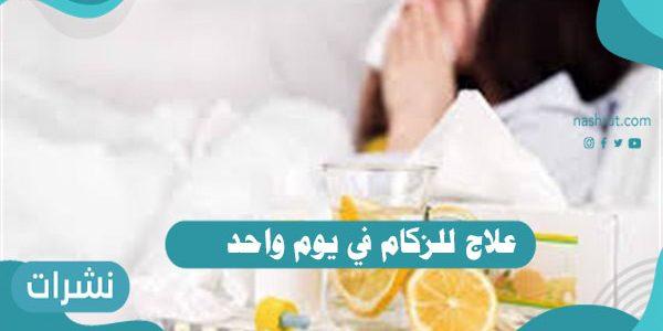 علاج للزكام في يوم واحد وأسبابه وأعراضه
