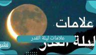 علامات ليلة القدر من القرآن والسنة
