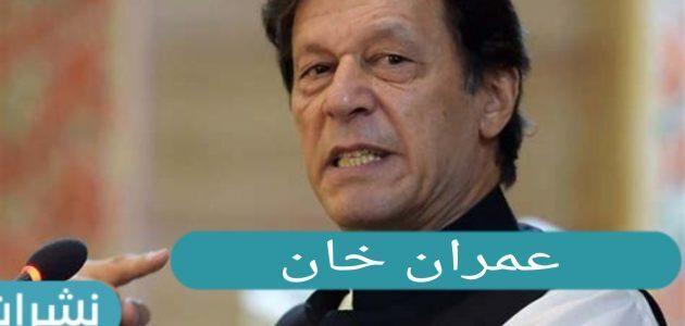 عمران خان ملخص زيارته للسعودية