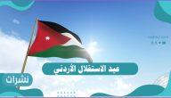 عيد الاستقلال الأردني