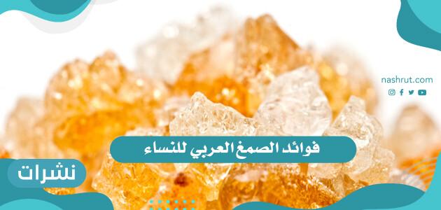 فوائد الصمغ العربي للنساء