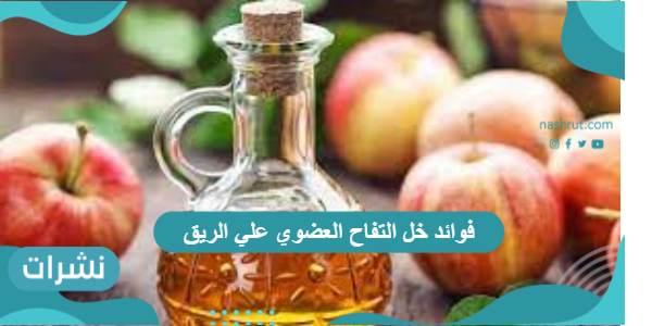 فوائد خل التفاح العضوي علي الريق