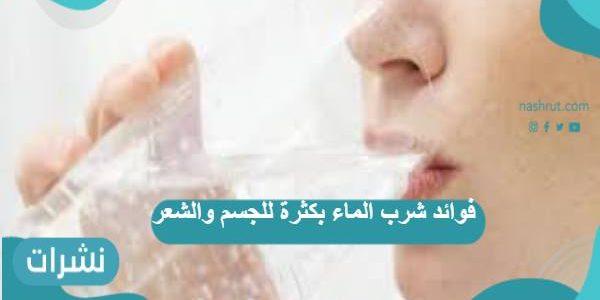 فوائد شرب الماء بكثرة للجسم والشعر