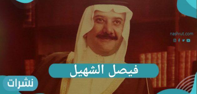 فيصل الشهيل أحد أبرز الشخصيات بالمملكة العربية السعودية في ذمة الله.. وأهم إنجازات الفقيد