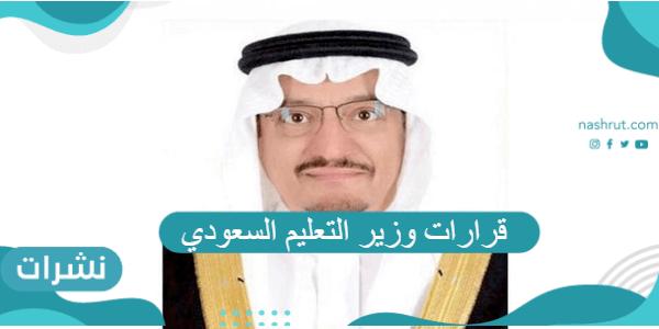 قرارات وزير التعليم السعودي للعام الدراسي الجديد 1443