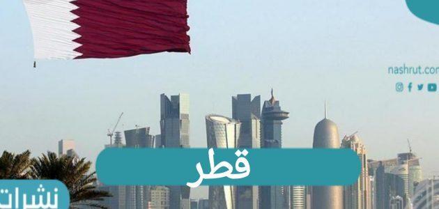 دولة قطر | حقيقة العلاقات مع إسرائيل | مصر وقطر تبحثان علاقات التعاون الثنائي