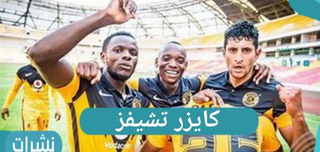 كايزر تشيفز والتأهل لنصف نهائي دوري أبطال أفريقيا