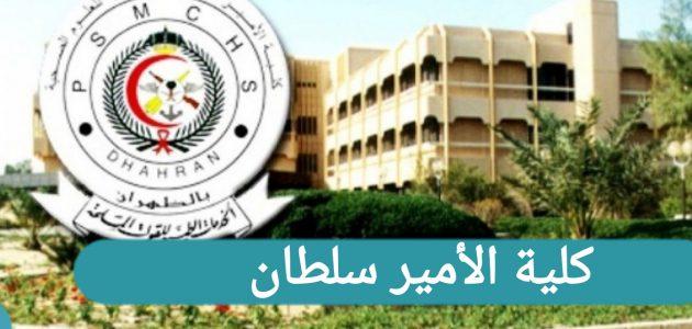 كلية الأمير سلطان رابط التسجيل لحاملي الثانوية العامة