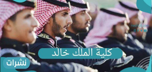 """"""" كلية الملك خالد العسكرية """" وفتح باب التسجيل لحملة الشهادة الثانوية والجامعية"""