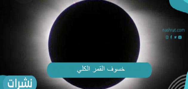 ظاهرة خسوف القمر 2021… العالم كله يترقب موعدها