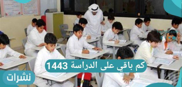 كم باقي على الدراسة 1443