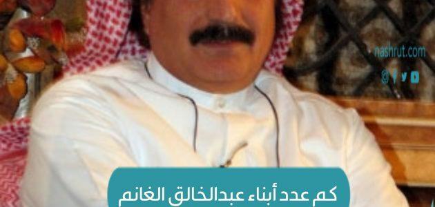 كم عدد أبناء عبد الخالق الغانم