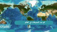 كم عدد المحيطات في العالم