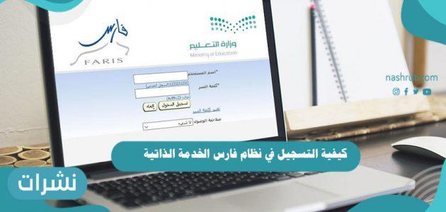 كيفية التسجيل في نظام فارس الخدمة الذاتية