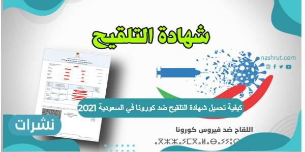 كيفية تحميل شهادة التلقيح ضد كورونا في السعودية 2021