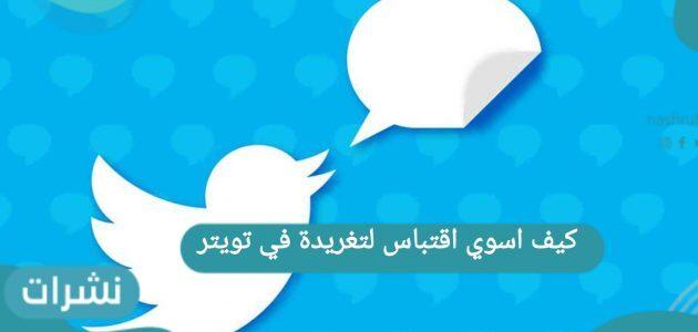 كيف اسوي اقتباس لتغريدة في تويتر