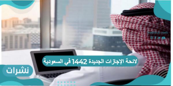 لائحة الإجازات الجديدة 1442 في السعودية