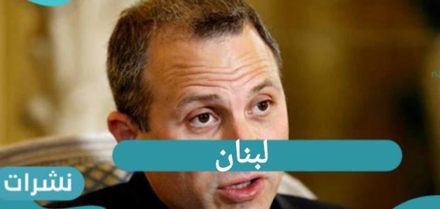 تصريح وزير خارجية لبنان شربل وهبة   عدم القصد الإساءة إلى أي دولة عربية