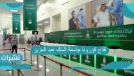 لقاح كورونا جامعة الملك عبد العزيز لمنسوبي الجامعة والطلبة