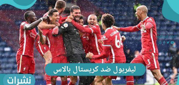 ليفربول ضد كريستال بالاس | المتأهلين لدوري أبطال أوروبا 2021
