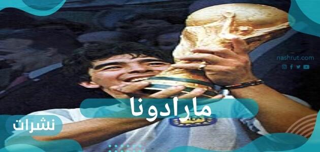 مارادونا أسطورة كرة القدم الأرجنتينية.. حكم قضائي على الطاقم الطبي المتهم بقتله عمداً